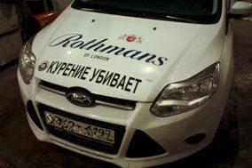 Брендирование авто для производителя сигарет