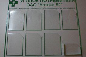 Информационные доски для аптеки