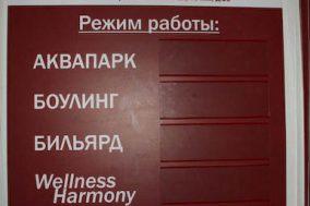 Информационные доски для культурно-развлекательного центра