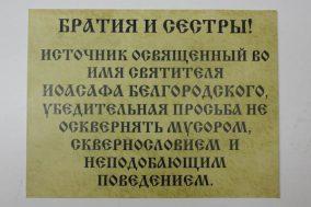 Таблички для освящённого источника