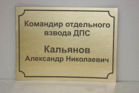 Таблички для должностных лиц