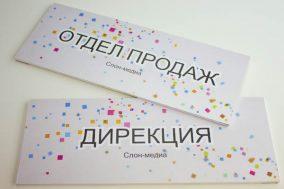 Таблички для веб-студии