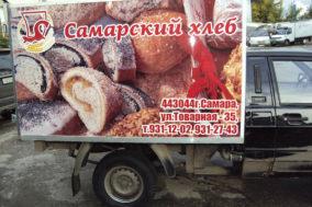 Брендирование авто для хлебозавода