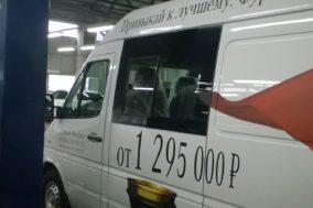 Брендирование авто для тест-драйва фургона