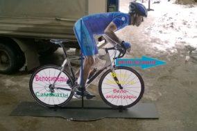 Штендер для магазина велосипедов