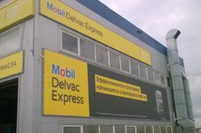 Рекламная вывеска для сети сервисных станций