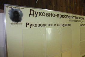 Информационные доски для культурного центра