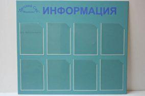Информационные доски для детского сада