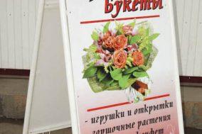 Штендер для магазина цветов