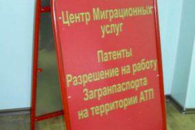 Штендер для центра миграционных услуг