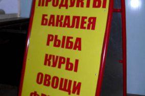 Штендер для продуктового магазина
