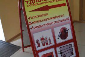 Штендер для противопожарного оборудования