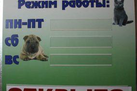 Таблички для магазина кормов для животных