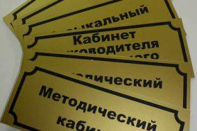Таблички для кабинетов