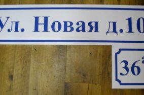 Таблички для улиц города