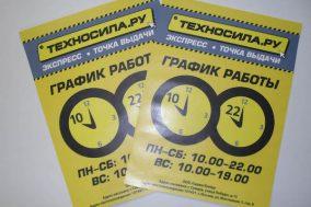 Таблички для магазина техники