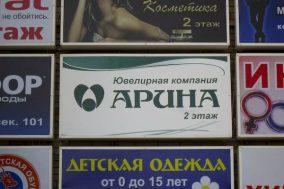 Рекламная вывеска для ювелирной компании