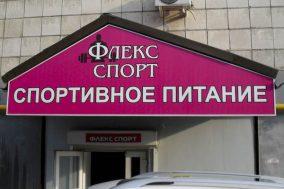 Рекламная вывеска магазина спортивного питания