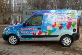 Брендирование авто для службы доставки воздушных шаров