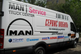 Брендирование авто для мобильного сервиса для грузовиков
